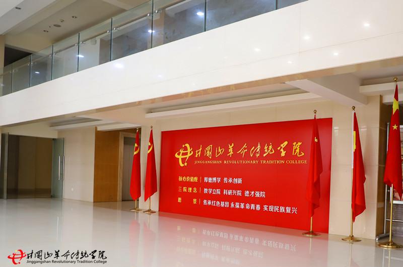 井冈山革命传统学院学院大堂
